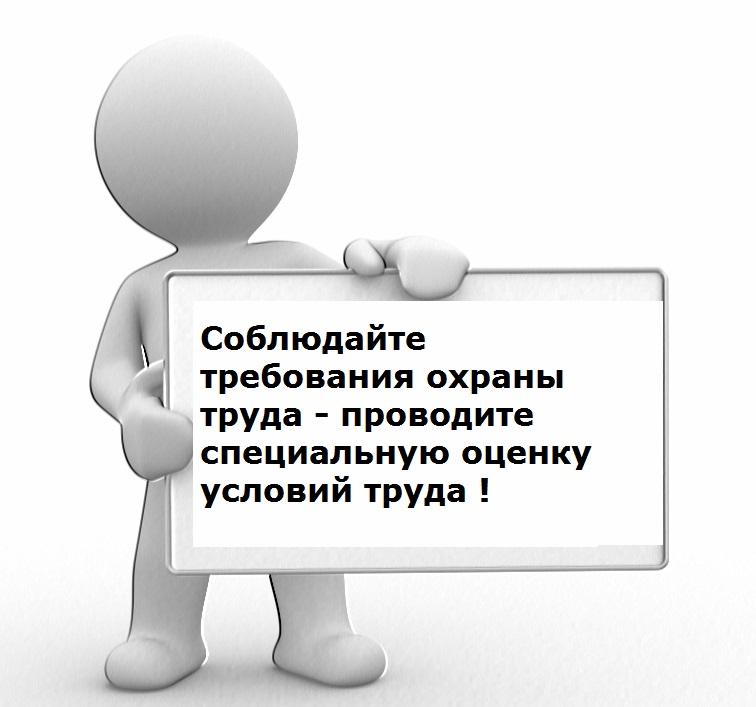 Охрана труда специальная оценка условий труда (СОУТ)