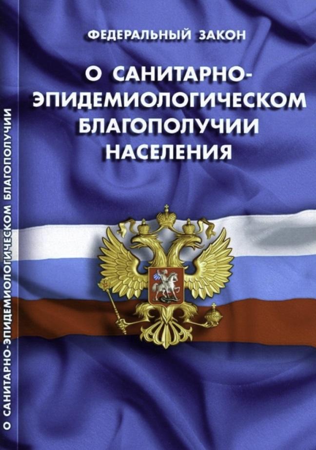 Производственный контроль Казань (Республика Татарстан)