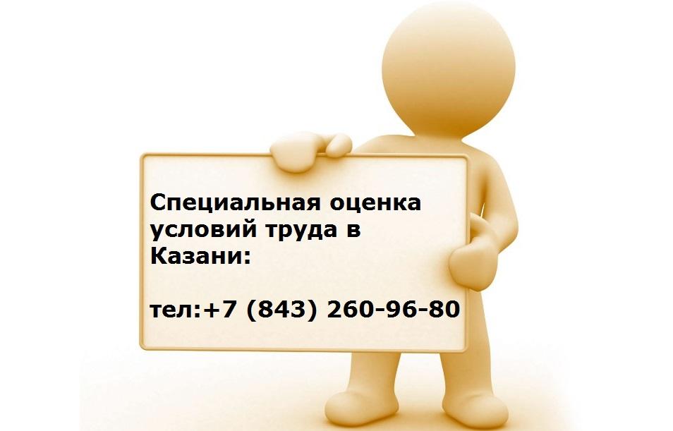 СОУТ (спецоценка) Казань ООО Центр качества, Сансервис, Вико